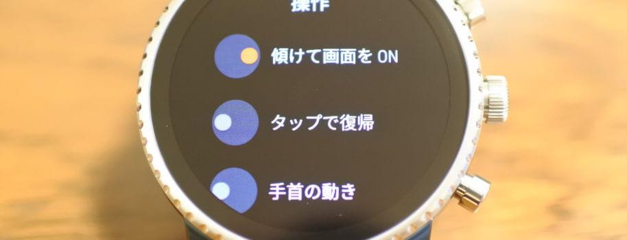 スマートウォッチのバッテリー消費を抑える7つの設定