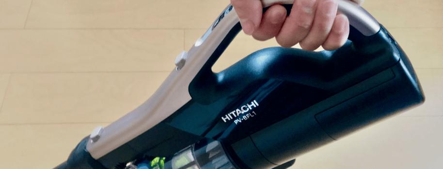 コードレス掃除機は軽さが重要! 『日立コードレススティッククリーナー PV-BFL1』は同価格帯のダイソンより気が利いている!