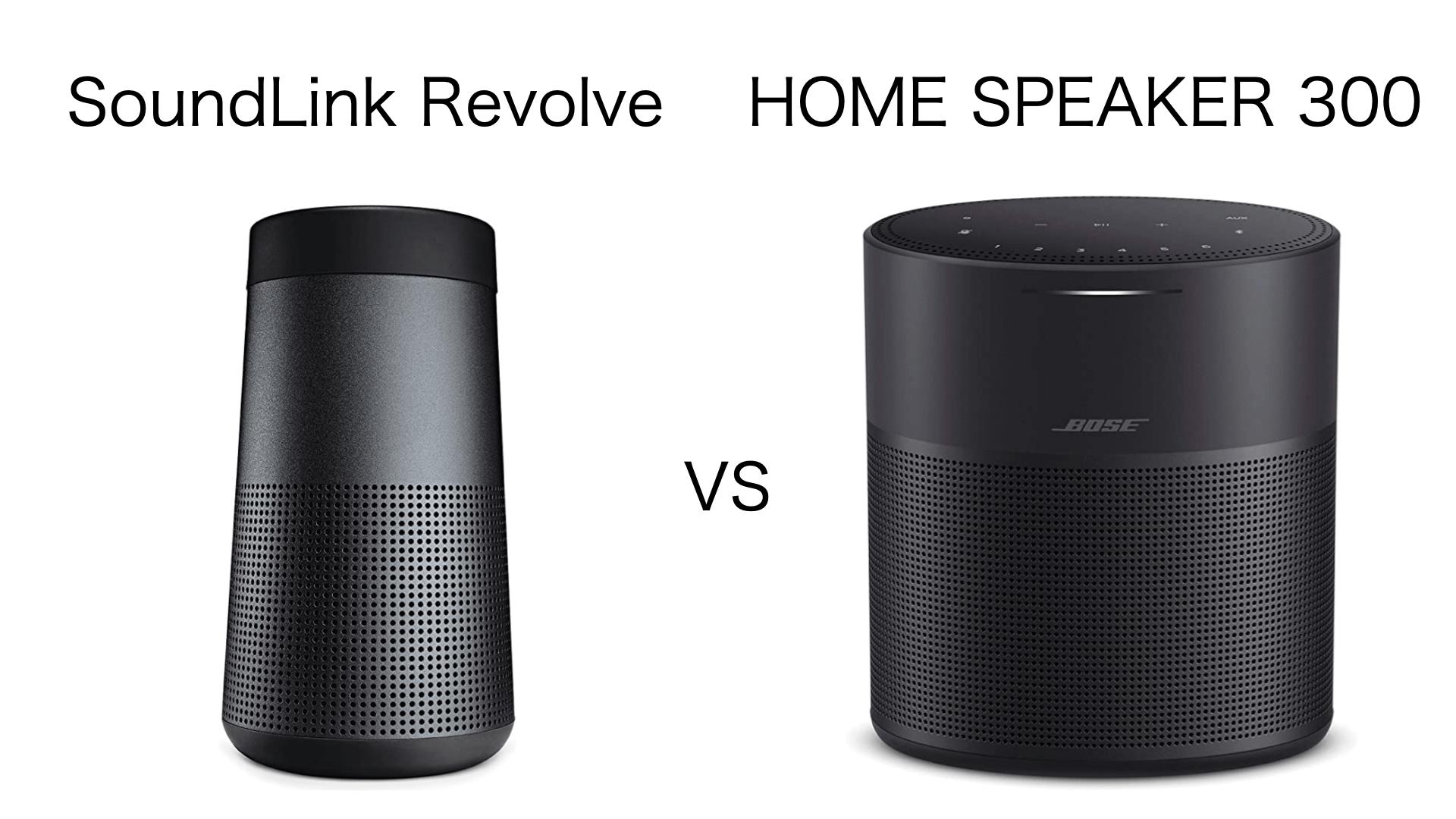 BOSE Soundlink RevolveとHome Speaker 300はどちらを買うべきか? ポイントは持ち運びとアレクサ。