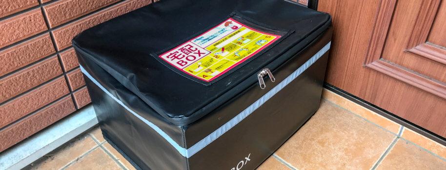 宅配ボックスを導入して、安心して『置き配』を利用しよう! 受け取りの手間も減って便利になります。