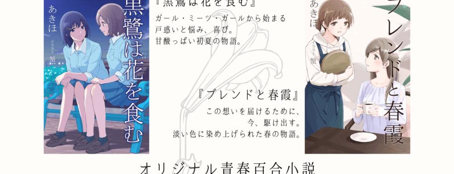 オリジナル青春百合小説のご紹介